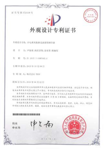 Overseas design registration (China) - This Co., Ltd.