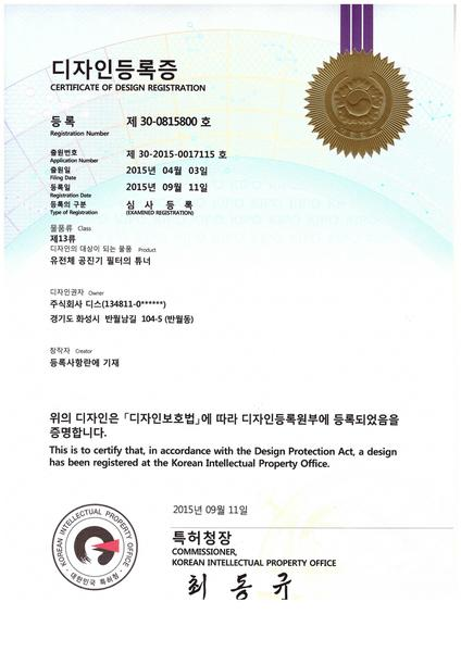 Certificate of Design Registration - This Co., Ltd.