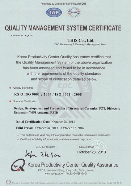 Quality Management System Certificate - This Co., Ltd.